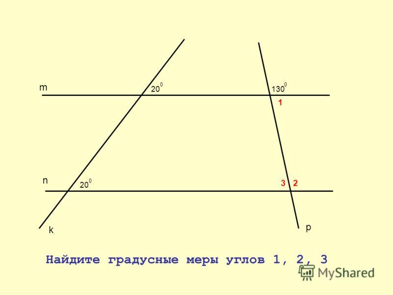 m n k p 20 1 130 23 0 00 Найдите градусные меры углов 1, 2, 3