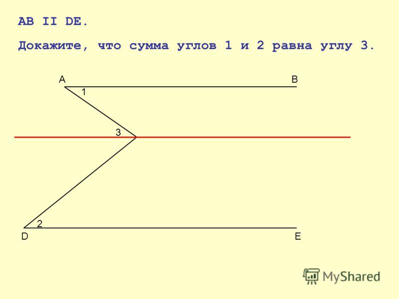 АВ DE 1 2 3 АВ II DE. Докажите, что сумма углов 1 и 2 равна углу 3.