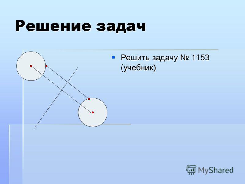 Решение задач Решить задачу 1153 (учебник) Решить задачу 1153 (учебник)