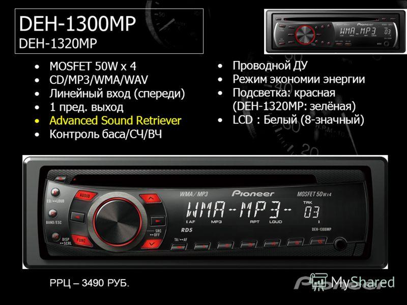 DEH-1300MP DEH-1320MP MOSFET 50W x 4 CD/MP3/WMA/WAV Линейный вход (спереди) 1 пред. выход Advanced Sound Retriever Контроль баса/СЧ/ВЧ Проводной ДУ Режим экономии энергии Подсветка: красная (DEH-1320MP: зелёная) LCD : Белый (8-значный) РРЦ – 3490 РУБ
