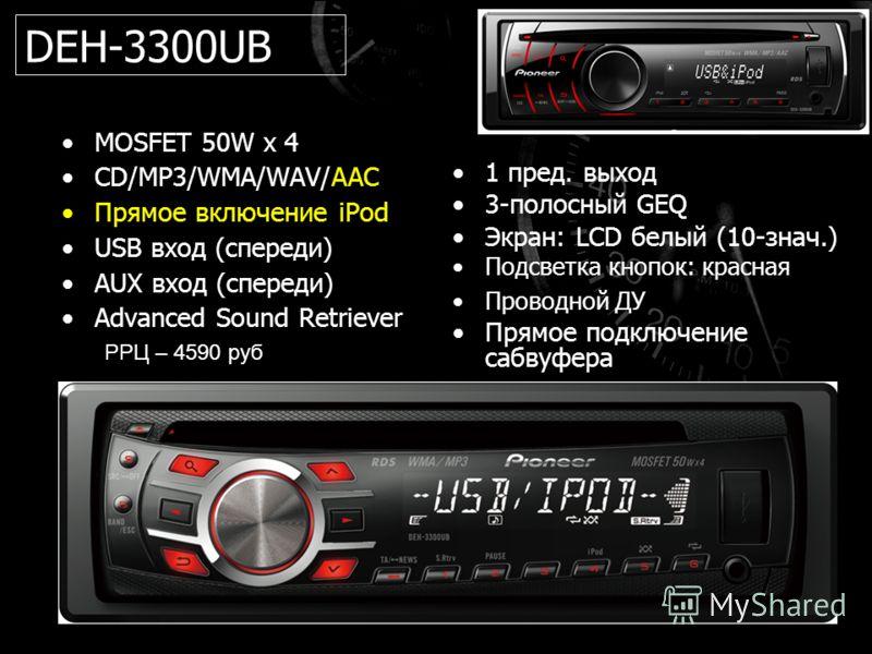 MOSFET 50W x 4 CD/MP3/WMA/WAV/AAC Прямое включение iPod USB вход (спереди) AUX вход (спереди) Advanced Sound Retriever 1 пред. выход 3-полосный GEQ Экран: LCD белый (10-знач.) Подсветка кнопок: красная Проводной ДУ Прямое подключение сабвуфера DEH-33