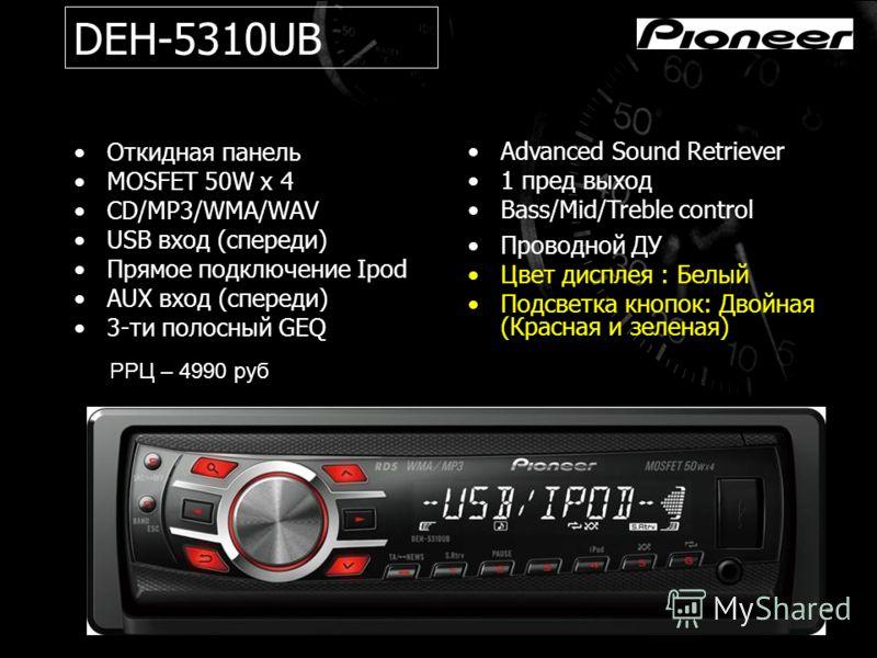 DEH-5310UB Откидная панель MOSFET 50W x 4 CD/MP3/WMA/WAV USB вход (спереди) Прямое подключение Ipod AUX вход (спереди) 3-ти полосный GEQ Advanced Sound Retriever 1 пред выход Bass/Mid/Treble control Проводной ДУ Цвет дисплея : Белый Подсветка кнопок: