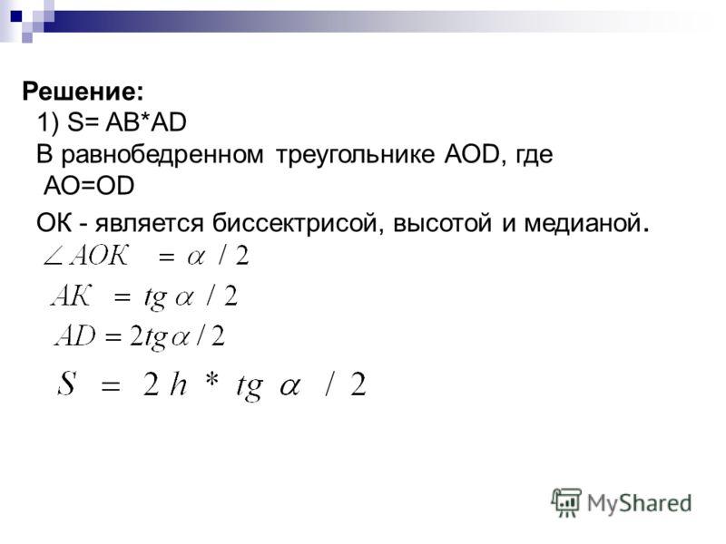 Решение: 1) S= AB*AD В равнобедренном треугольнике АОD, где АО=OD ОК - является биссектрисой, высотой и медианой.