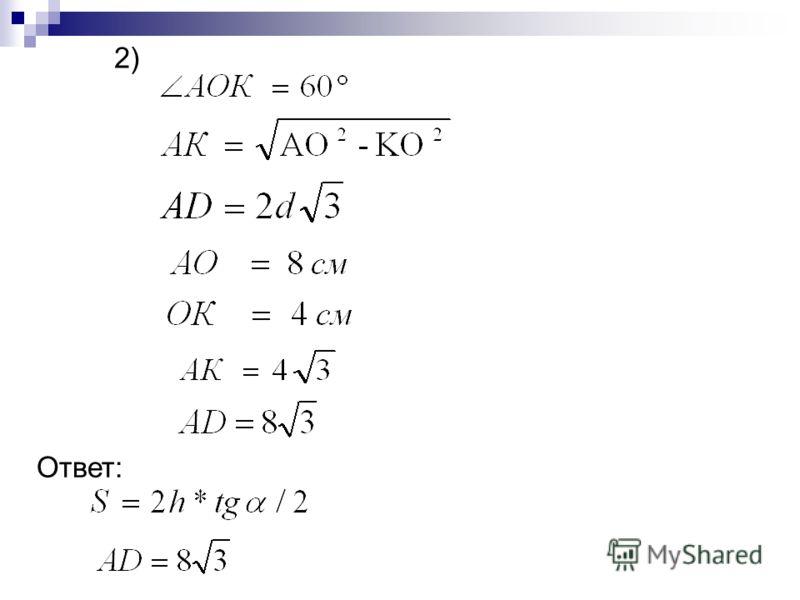 2) Ответ: