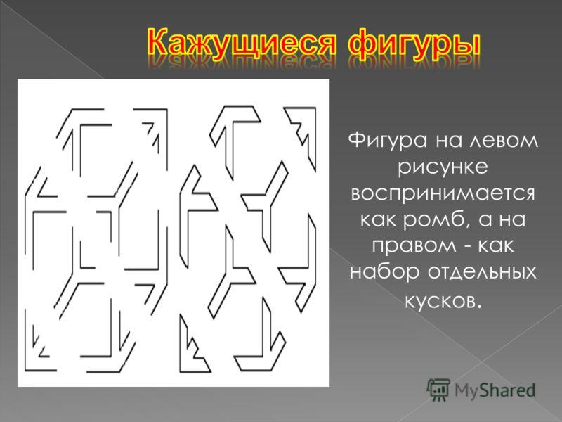 Фигура на левом рисунке воспринимается как ромб, а на правом - как набор отдельных кусков.