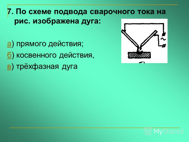 7. По схеме подвода сварочного тока на рис. изображена дуга: аа) прямого действия; бб) косвенного действия, вв) трёхфазная дуга