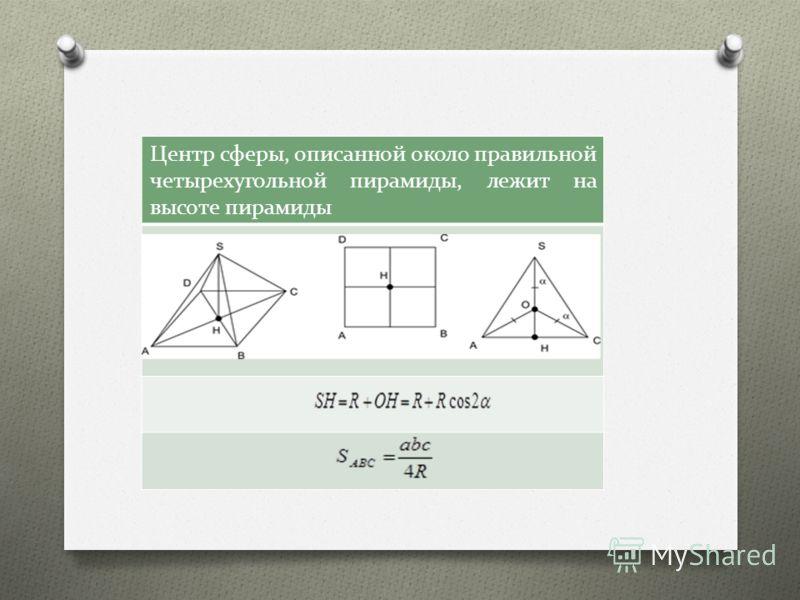 Центр сферы, описанной около правильной четырехугольной пирамиды, лежит на высоте пирамиды