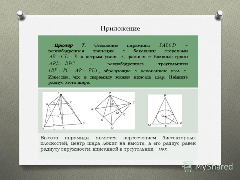 Высота пирамиды является пересечением биссекторных плоскостей, центр шара лежит на высоте, а его радиус равен радиусу окружности, вписанной в треугольник