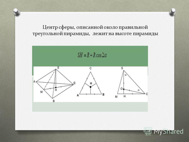 Центр сферы, описанной около правильной треугольной пирамиды, лежит на высоте пирамиды