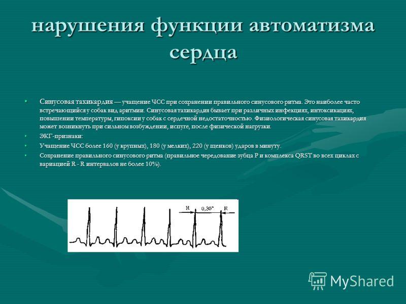 нарушения функции автоматизма сердца Синусовая тахикардия учащение ЧСС при сохранении правильного синусового ритма. Это наиболее часто встречающийся у собак вид аритмии. Синусовая тахикардия бывает при различных инфекциях, интоксикациях, повышении те