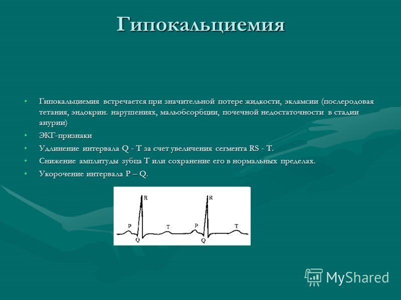 Гипокальциемия Гипокальциемия встречается при значительной потере жидкости, экламсии (послеродовая тетания, эндокрин. нарушениях, мальобсорбции, почечной недостаточности в стадии анурии)Гипокальциемия встречается при значительной потере жидкости, экл