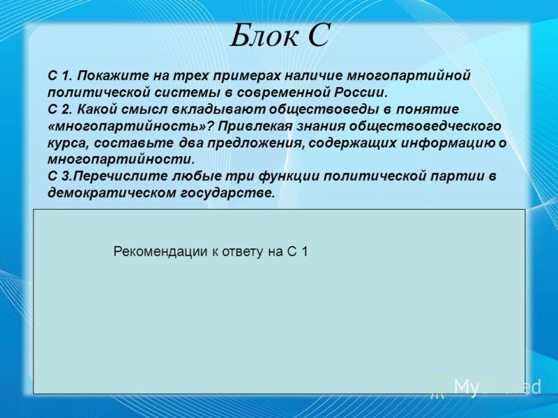 Презентация о партии лдпр