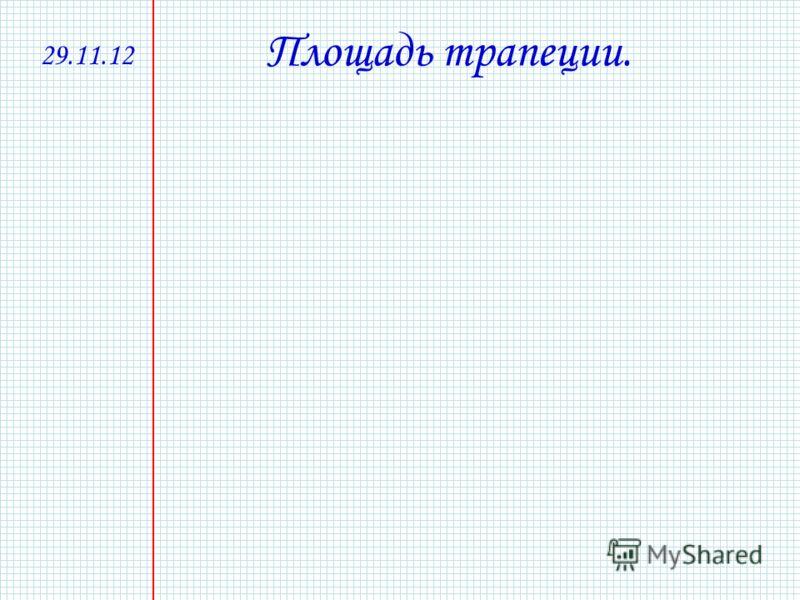 29.11.12 Площадь трапеции.