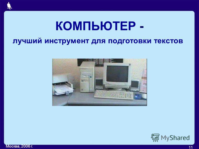 Москва, 2006 г. 11 КОМПЬЮТЕР - лучший инструмент для подготовки текстов