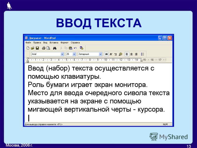 Москва, 2006 г. 13 ВВОД ТЕКСТА