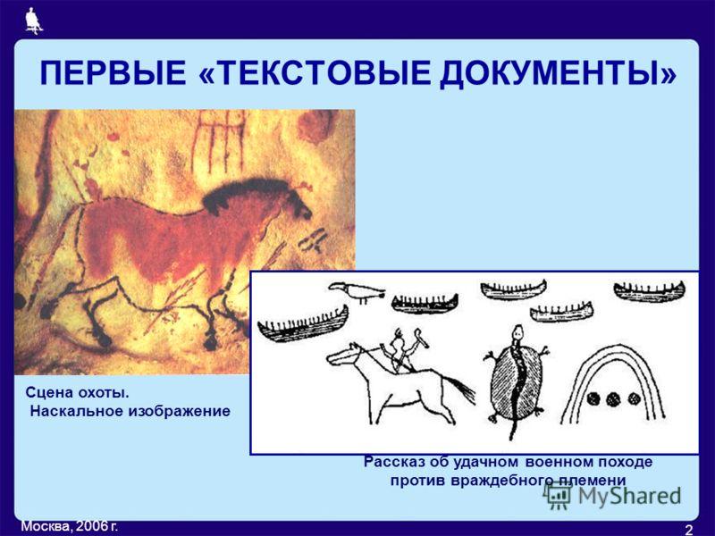 Москва, 2006 г. 2 ПЕРВЫЕ «ТЕКСТОВЫЕ ДОКУМЕНТЫ» Сцена охоты. Наскальное изображение Рассказ об удачном военном походе против враждебного племени