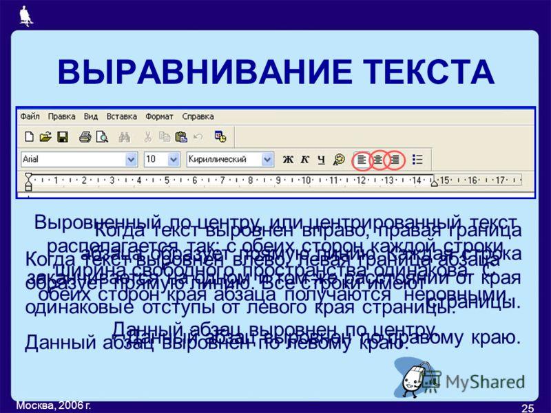 Москва, 2006 г. 25 Когда текст выровнен вправо, правая граница абзаца образует прямую линию. Каждая строка заканчивается на одном и том же расстоянии от края страницы. Данный абзац выровнен по правому краю. Выровненный по центру, или центрированный т