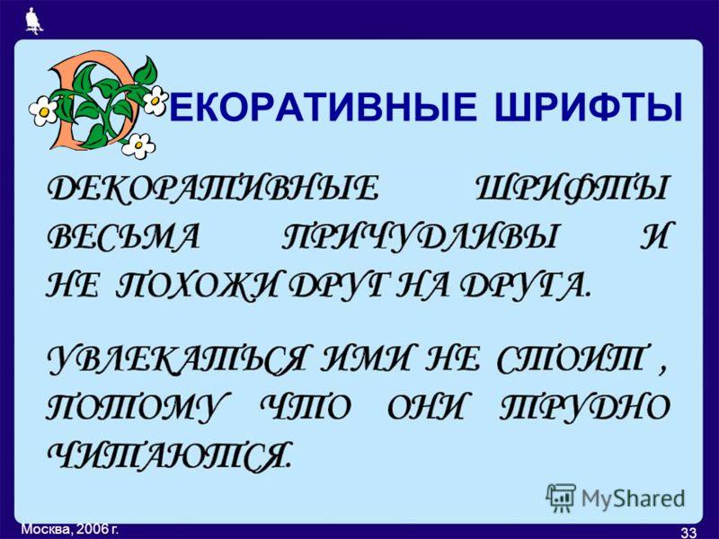Москва, 2006 г. 33 ЕКОРАТИВНЫЕ ШРИФТЫ