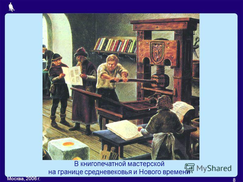 Москва, 2006 г. 8 В книгопечатной мастерской на границе средневековья и Нового времени