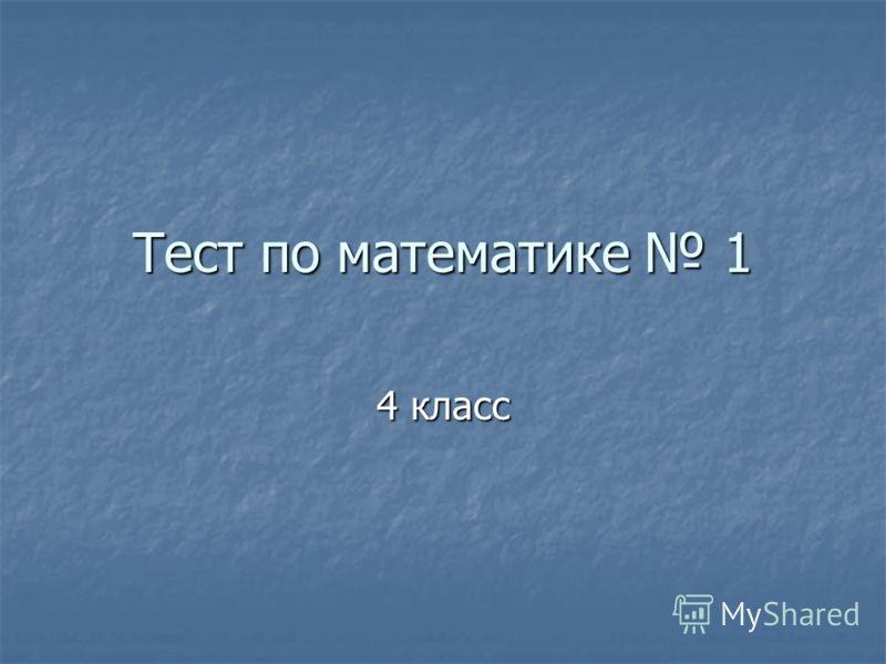 Тест по математике 1 4 класс