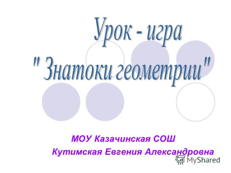 МОУ Казачинская СОШ Кутимская Евгения Александровна
