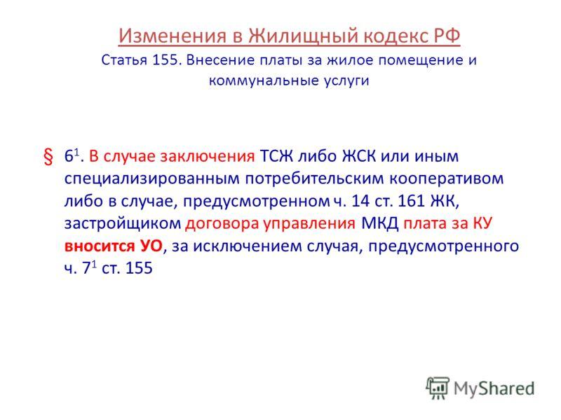 жилищный кодекс ст 155