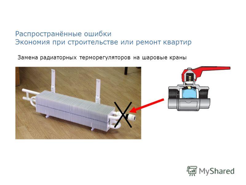 Замена радиаторных терморегуляторов на шаровые краны Распространённые ошибки Экономия при строительстве или ремонт квартир