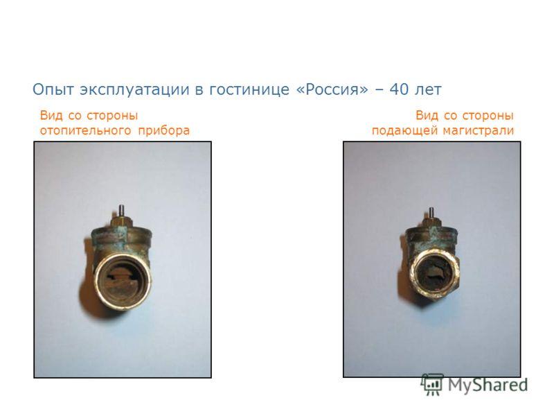 Опыт эксплуатации в гостинице «Россия» – 40 лет Вид со стороны отопительного прибора Вид со стороны подающей магистрали
