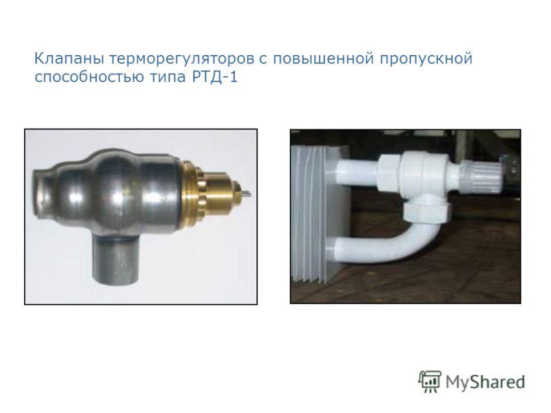 Клапаны терморегуляторов с повышенной пропускной способностью типа РТД-1
