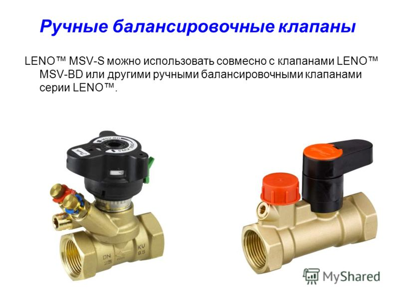 LENO MSV-S можно использовать совмесно с клапанами LENO MSV-BD или другими ручными балансировочными клапанами серии LENO. Ручные балансировочные клапаны