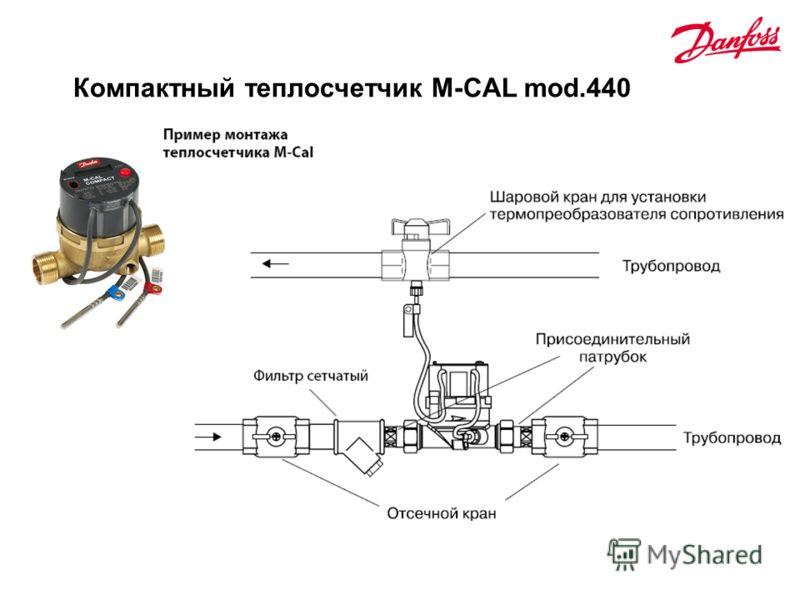 Компактный теплосчетчик M-CAL mod.440