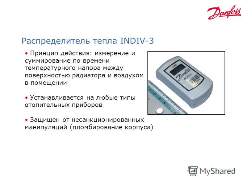 Распределитель тепла INDIV-3 Принцип действия: измерение и суммирование по времени температурного напора между поверхностью радиатора и воздухом в помещении Устанавливается на любые типы отопительных приборов Защищен от несанкционированных манипуляци