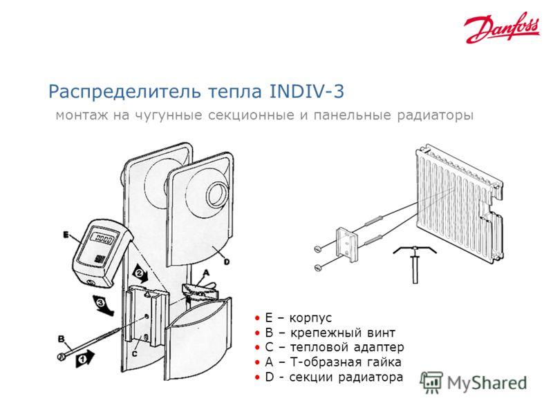 Распределитель тепла INDIV-3 монтаж на чугунные секционные и панельные радиаторы E – корпус B – крепежный винт С – тепловой адаптер А – Т-образная гайка D - секции радиатора
