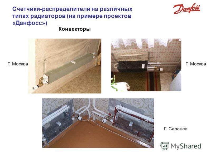 Счетчики-распределители на различных типах радиаторов (на примере проектов «Данфосс») Конвекторы Г. Саранск Г. Москва