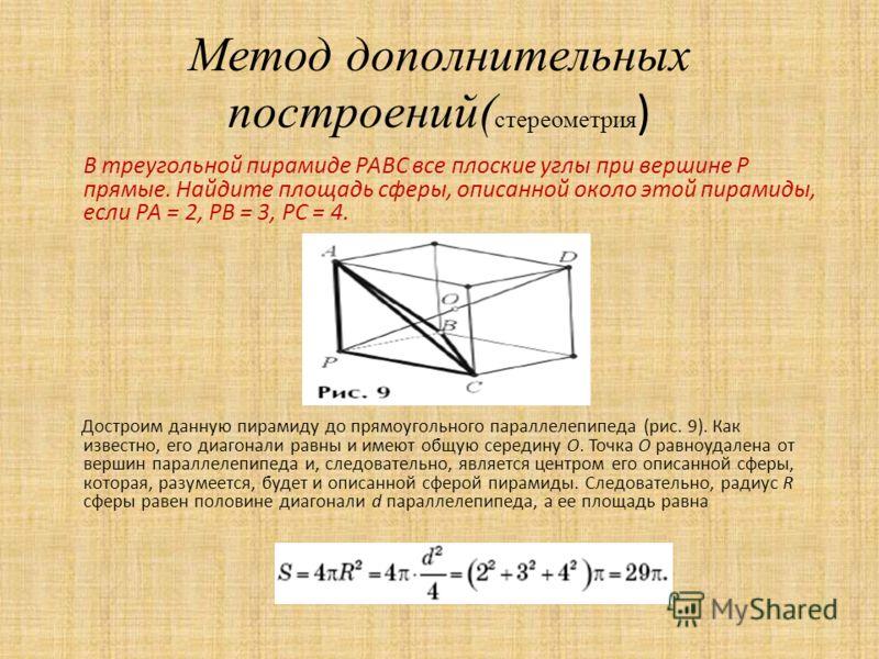 Метод дополнительных построений( стереометрия ) В треугольной пирамиде РАВС все плоские углы при вершине Р прямые. Найдите площадь сферы, описанной около этой пирамиды, если РА = 2, РВ = 3, РС = 4. Достроим данную пирамиду до прямоугольного параллеле