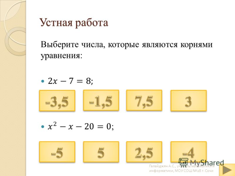 Устная работа Галайджян А. С., учитель математики и информатики, МОУ СОШ 28 г. Сочи