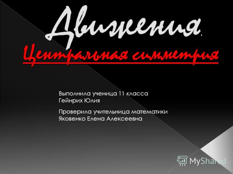 Выполнила ученица 11 класса Гейнрих Юлия Проверила учительница математики Яковенко Елена Алексеевна