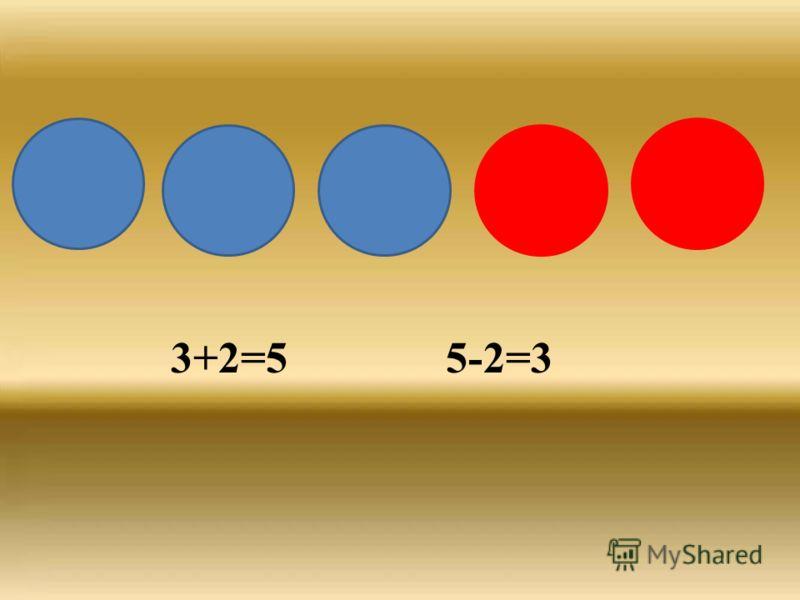 3+2=55-2=3