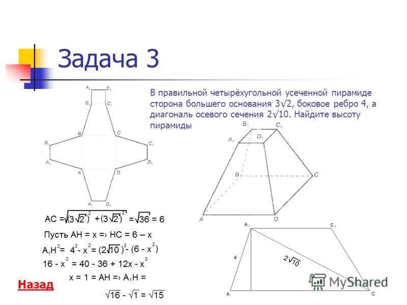 Задача 3 Назад В правильной четырёхугольной усеченной пирамиде сторона большего основания 32, боковое ребро 4, а диагональ осевого сечения 210. Найдите высоту пирамиды