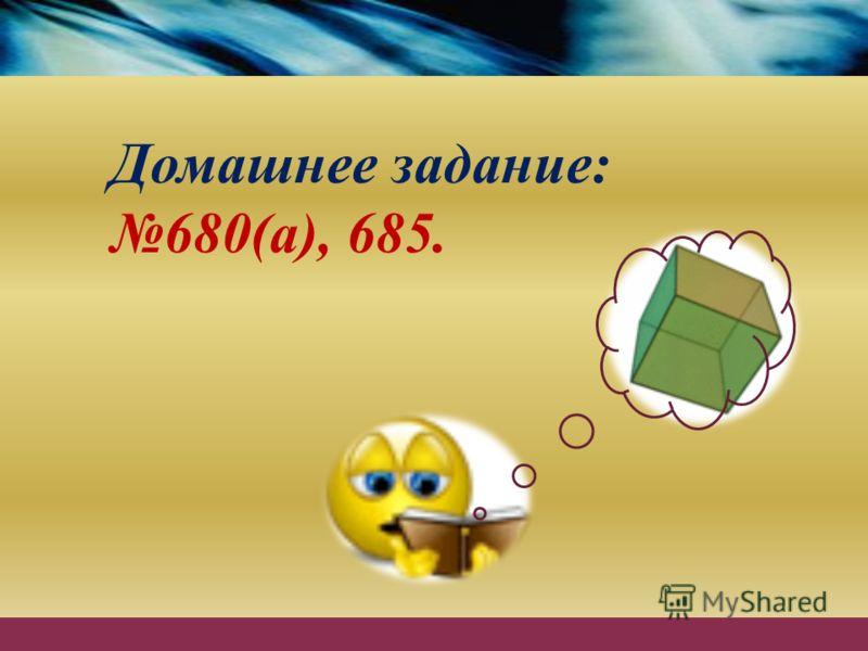 Домашнее задание: 680(а), 685.