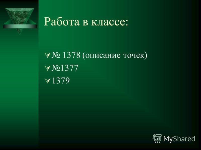 Работа в классе: 1378 (описание точек) 1377 1379