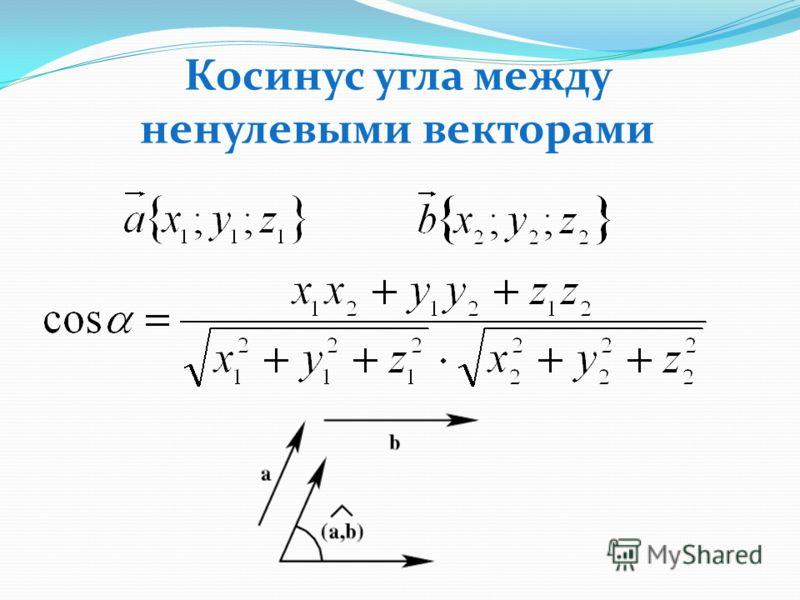 Косинус угла между ненулевыми векторами