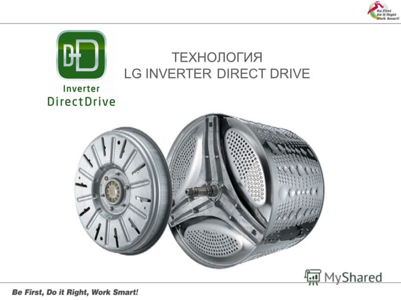 ТЕХНОЛОГИЯ LG INVERTER DIRECT DRIVE