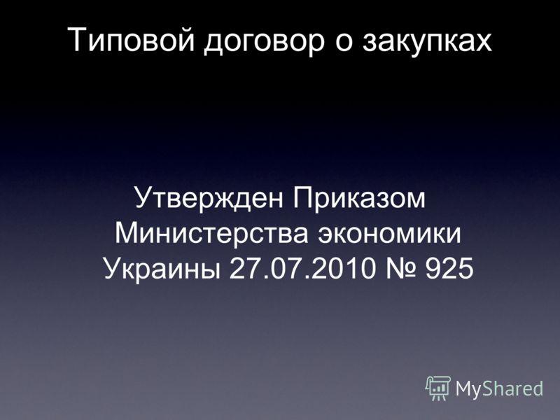 Типовой договор о закупках Утвержден Приказом Министерства экономики Украины 27.07.2010 925