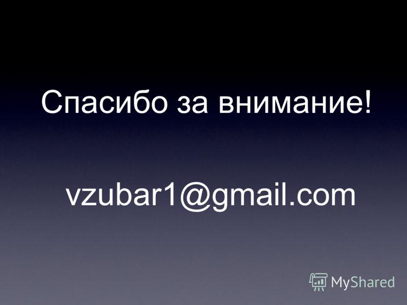 Спасибо за внимание! vzubar1@gmail.com