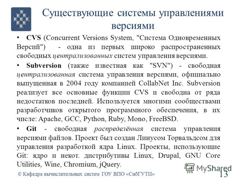 Существующие системы управлениями версиями CVS (Concurrent Versions System,