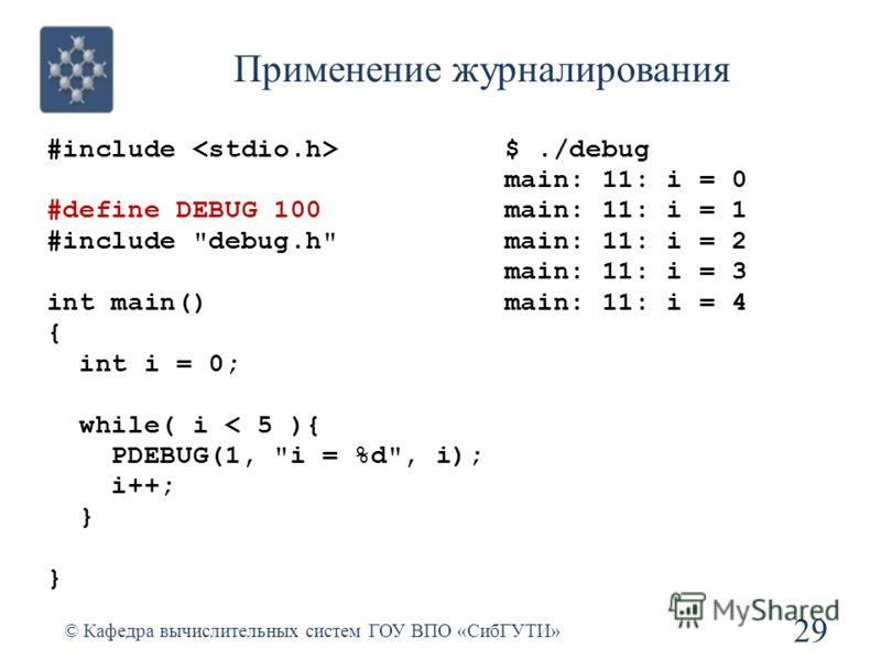 Применение журналирования #include #define DEBUG 100 #include