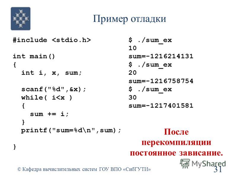 Пример отладки #include int main() { int i, x, sum; scanf(%d,&x); while( i
