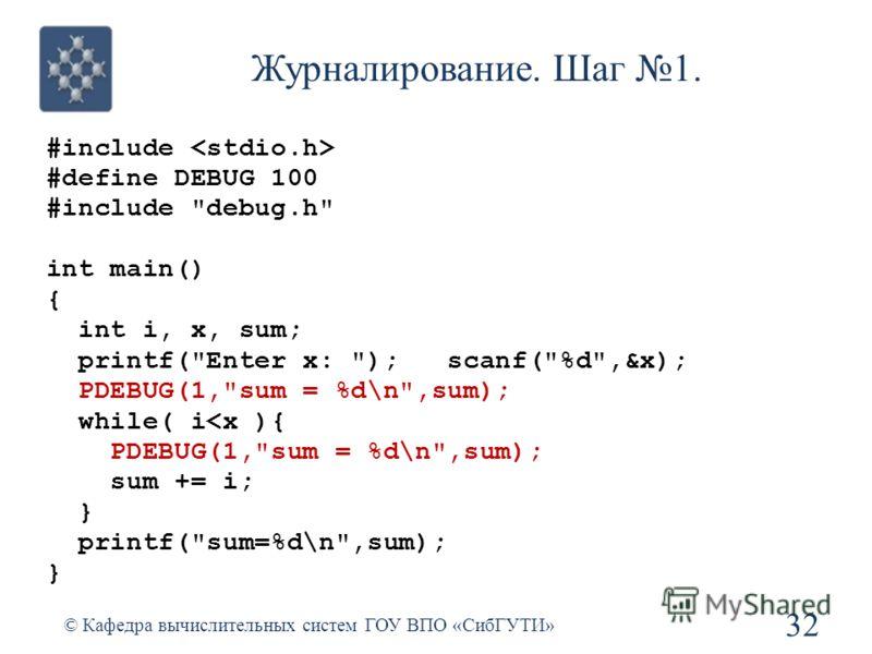 Журналирование. Шаг 1. #include #define DEBUG 100 #include debug.h int main() { int i, x, sum; printf(Enter x: ); scanf(%d,&x); PDEBUG(1,sum = %d\n,sum); while( i