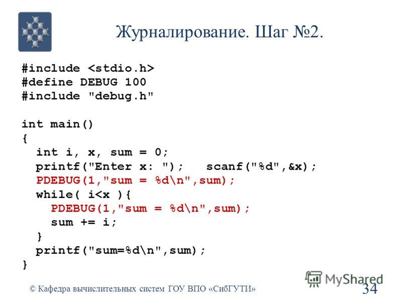 Журналирование. Шаг 2. #include #define DEBUG 100 #include debug.h int main() { int i, x, sum = 0; printf(Enter x: ); scanf(%d,&x); PDEBUG(1,sum = %d\n,sum); while( i